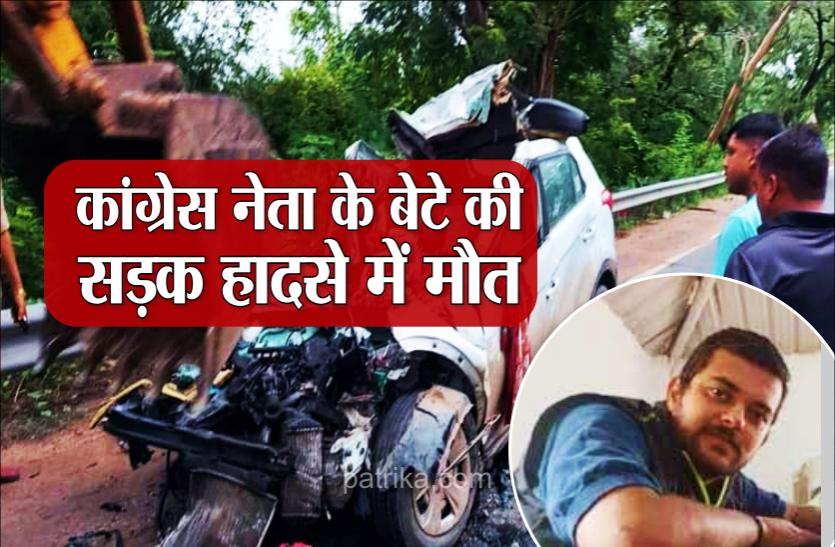 कांग्रेस जिलाध्यक्ष के बेटे की सड़क हादसे में मौत, CM शिवराज और पूर्व सीएम दिग्विजय सिंह ने जताया शोक