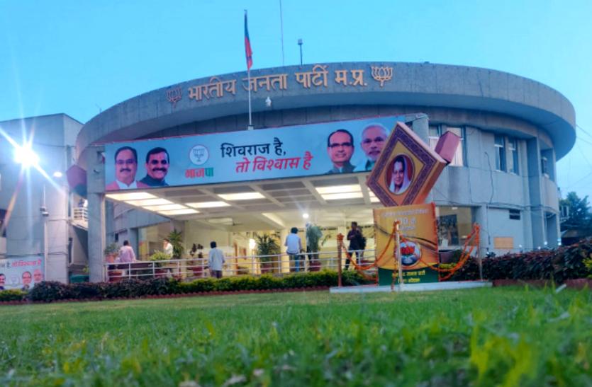 मध्य प्रदेश BJP ने घोषित किये जिला प्रभारी और किया पदाधिकारियों का कार्य विभाजन, यहां देखें सूची
