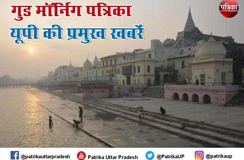 सीएम योगी आदित्यनाथ आज बागपत के दौरे पर रहेंगे, एक अगस्त को मिर्जापुर में आएंगे गृहमंत्री और मुख्यमंत्री