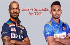 india vs sri lanka 3rd t20i : श्रीलंका ने तीसरे टी20 मुकाबले में भारत को 7 विकेट से हराया, सीरीज 2-1 से जीती