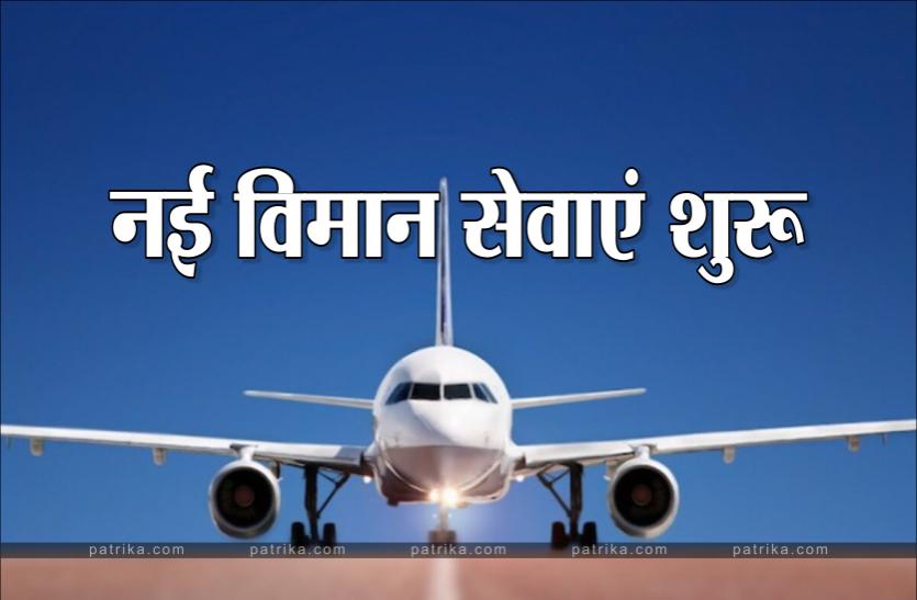 देश के महानगरों से जुड़ गया जबलपुर, रोजाना 8 नई विमान सेवाएं शुरू