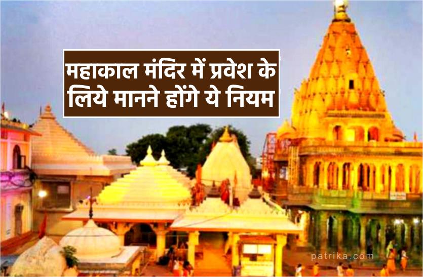 Mahakaleshwar Mandir Ujjain महाकाल दर्शन हुआ सुविधाजनक, बदली प्रवेश व्यवस्था, दर्शन का समय भी बढ़ा