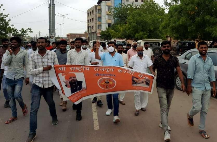 करणी सेना ने जुलूस निकालकर किया विरोध प्रदर्शन