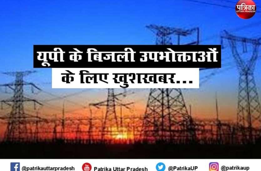 यूपी में बिजली की दरें यथावत, आयोग ने नहीं बढ़ाई बिजली की कीमतें