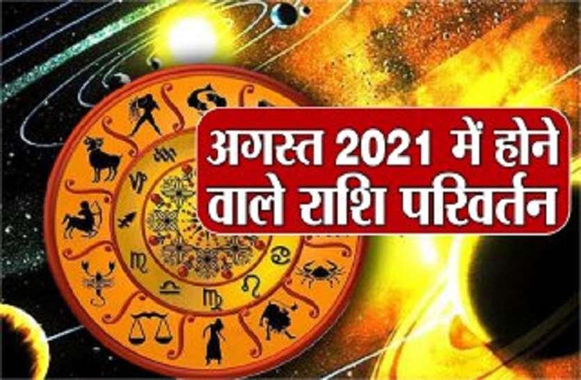 August 2021 Rashi Parivartan - अगस्त 2021 में कौन-कौन से ग्रह कर रहे हैं राशि परिवर्तन, यहां देखें