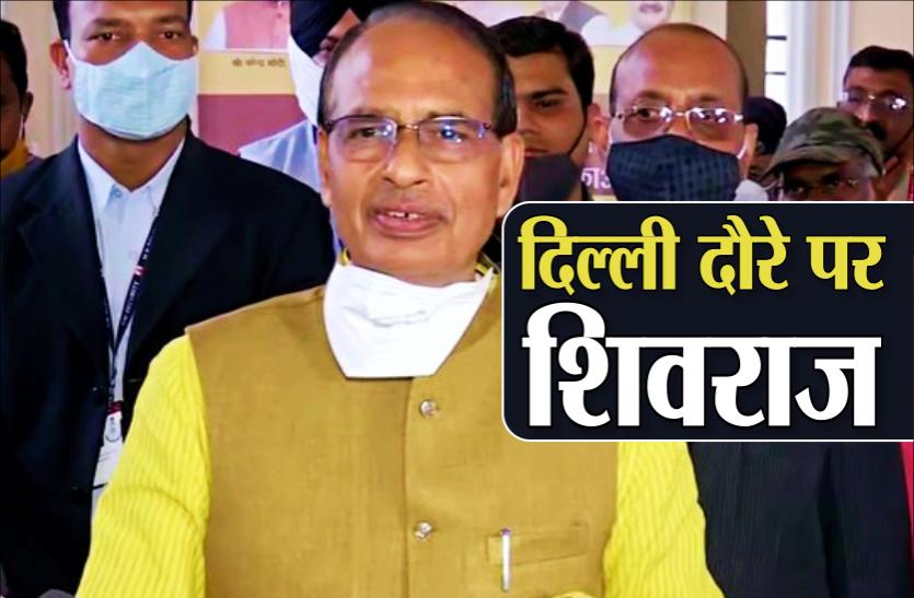 दिल्ली दौरे पर CM शिवराज : मोदी कैबिनेट के मंत्रियों से मुलाकात कर प्रदेश के लिये कई जरूरी चीजों पर ली स्वीकृति