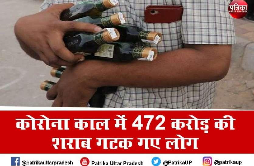 गजब! कोरोना काल में शराबियों ने तोड़े पुराने रिकॉर्ड, ठेके खुलते ही गटक गए 472 करोड़ की शराब