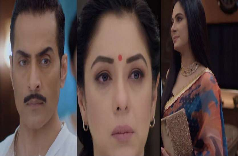 Anupama 30th july written updates: Big trouble on Vanraj-Anupama, a huge amount of 20 lakhs will have to be paid to pay tax