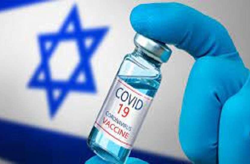 डेल्टा वेरिएंट के प्रसार को जड़ से खत्म करेगा इजराइल, 60 वर्ष से अधिक उम्र वाले लोगों को लगेगी कोरोना वैक्सीन की तीसरी डोज