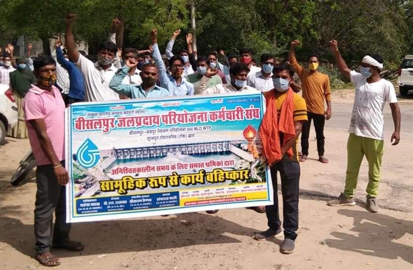 काम पर नहीं लेने के विरोध में परियोजना कर्मचारियों ने किया प्रदर्शन