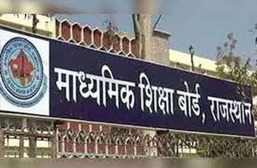 राजस्थान बोर्ड 10वीं का रिजल्ट आज