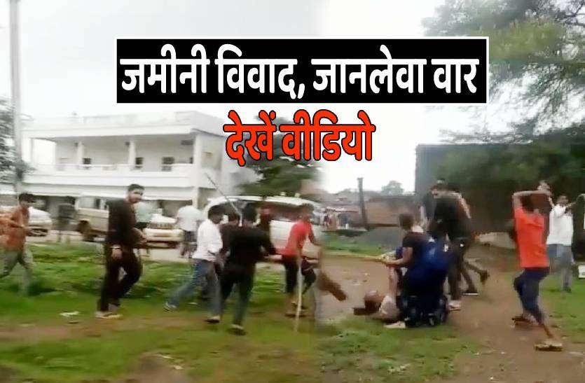 जमीनी विवाद में जानलेवा हमला, 3 गाड़ियों से आए बदमाशों ने बरसाए जमकर डंडे, देखें वीडियो