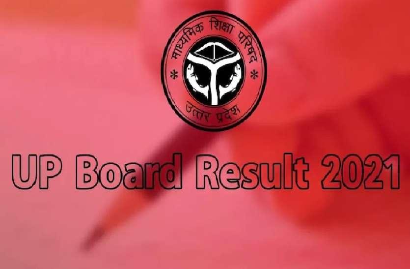 UP Board Result 2021 जिला टापर बोले, परीक्षा होती तो प्रदेश टॉप करते