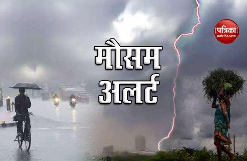 Weather News Today: हल्की बूंदाबांदी से मौसम हुआ सुहाना, इन शहरों में झमाझम बारिश का अलर्ट