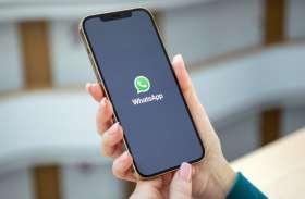 WhatsApp: स्टोरेज स्पेस और डाटा को कैसे करें सेव, जानिए आसान ट्रिक्स
