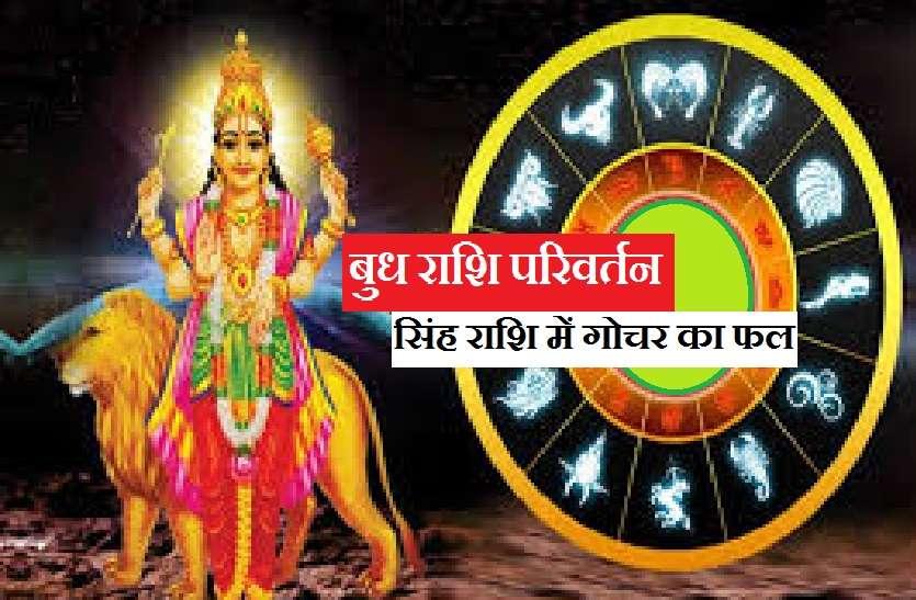 Budh RashiParivartan: राजकुमार बुध 09अगस्त से ग्रहों के राजा सूर्य के घर, इन 5 राशियों के लिए खोलेंगे किस्मत के दरवाजे
