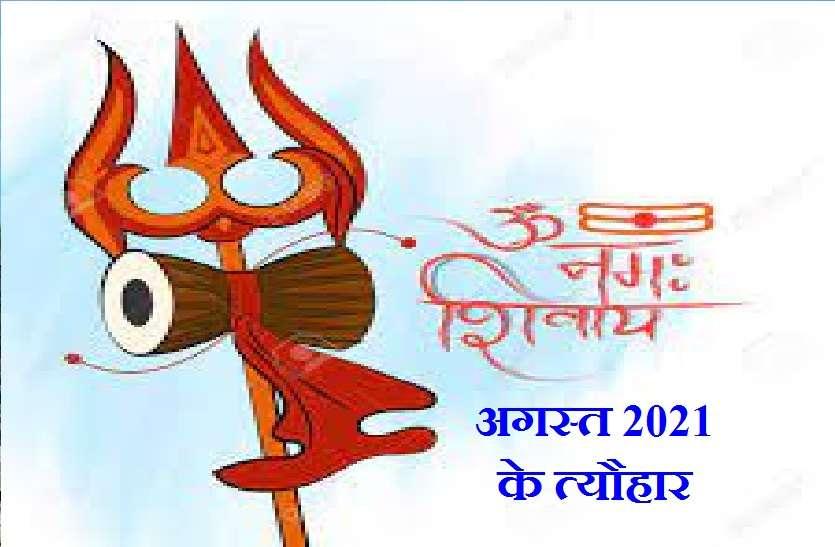 festivals of august 2021