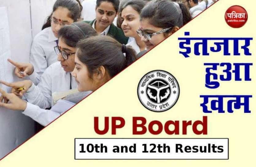 UP board result 2021 - आज आ रहा यूपी बोर्ड का रिजल्ट, यहां देखें रिजल्ट