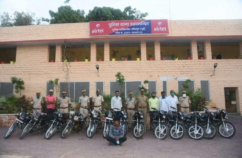 चोरी की तेरह मोटरसाइकिल बरामद, दो गिरफ्तार