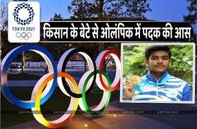 मध्य प्रदेश के किसान के बेटे से ओलंपिक में पदक की आस, 2 अगस्त को होगा मुकाबला
