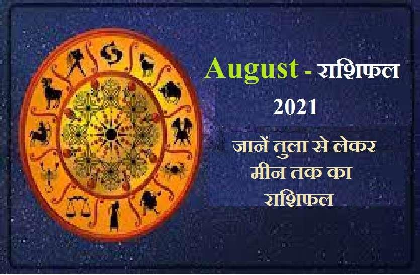 August 2021 Horoscope: अगस्त 2021 में तुला से लेकर मीन राशि तक के लिए क्या कहते हैं ज्योतिष ग्रह