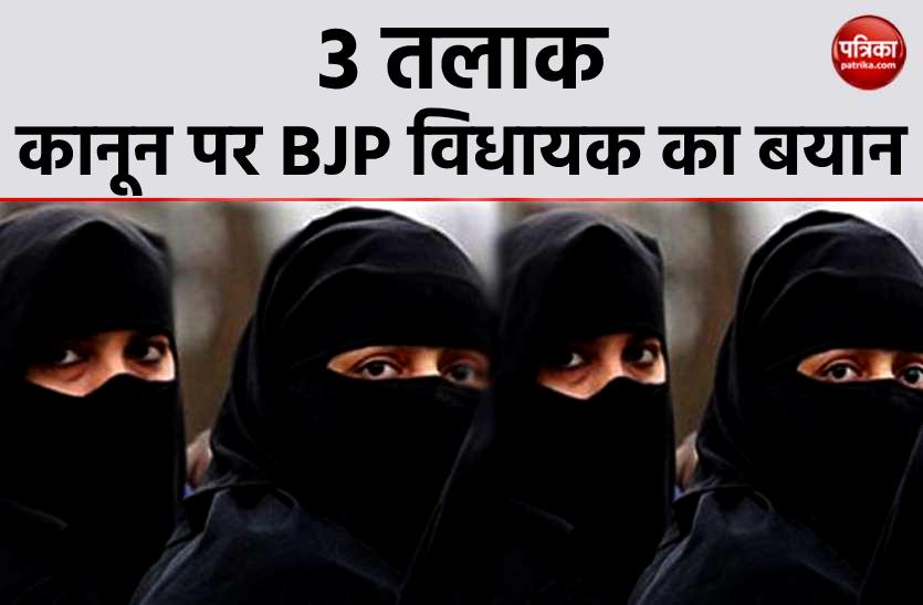 3 तलाक कानून के दो साल : भाजपा विधायक बोले- आज के दिन मिली मुस्लिम महिलाओं को आजादी