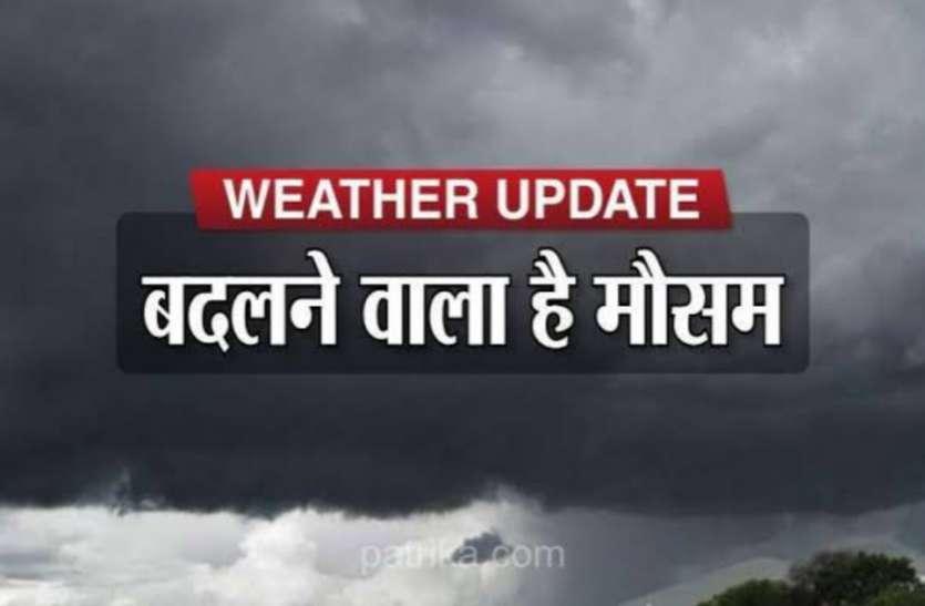 Weather update 2021 - जोरदार बारिश के साथ बिजली गिरने की संभावना, कैसा रहेगा आने वाला 2 दिन का मौसम