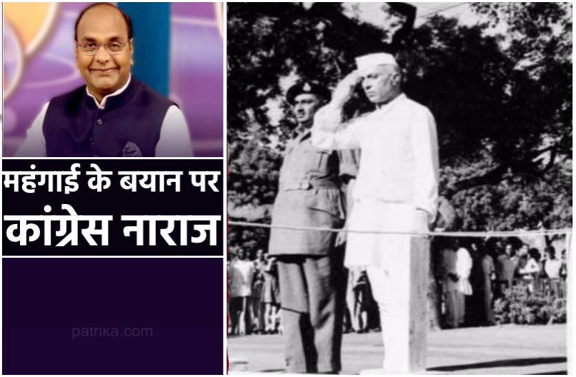 महंगाई पर पंडित नेहरू को जिम्मेदार बताकर घिरे शिवराज के मंत्री, जानिये क्यों कांग्रेस ने कहा- 'छोटा मूंह बड़ी बात'