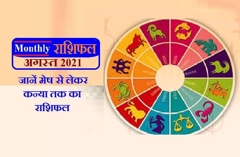 masik astrology