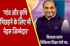 अब मंत्री विश्वास सारंग ने गांव और कृषि के पिछड़ने के लिए भी नेहरू को बताया जिम्मेदार