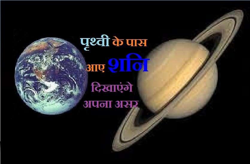 Astrology Effects: शनि आ रहे हैं पृथ्वी के करीब, जानें क्या होगा इसका असर