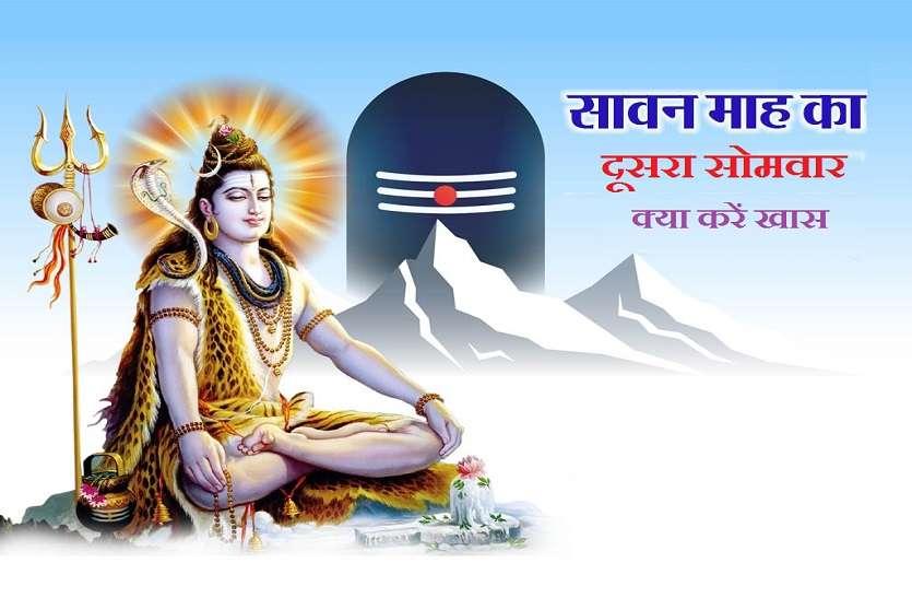 Shrawan Somvar: सावन का दूसरा सोमवार 2 अगस्त को, जानें भगवान शिव के किस रूप की करें पूजा