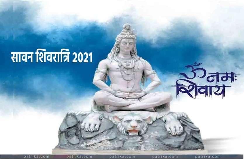 Sawan Shivratri: सावन शिवरात्रि 06 अगस्त को, जानें इस दिन कब क्या और कैसे करें