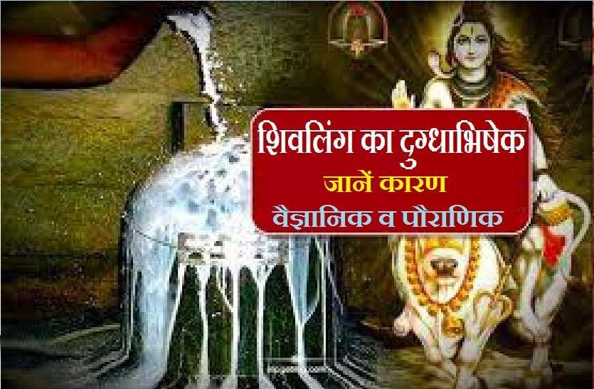 Sawan Month: शिवलिंग पर दूध चढ़ाने का कारण, जानें ये पौराणिक कथा