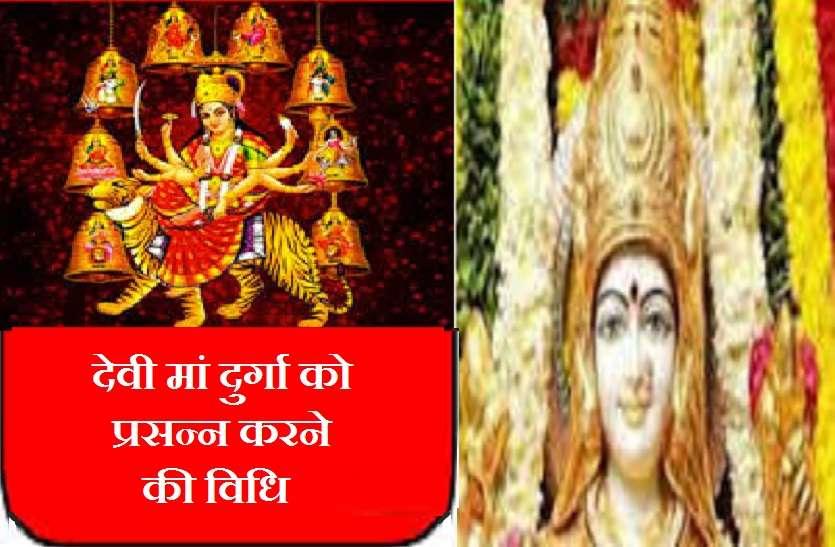 Puja Path: देवी मां दुर्गा का खास दिन होता है मंगलवार, जानें इस बार क्या है खास