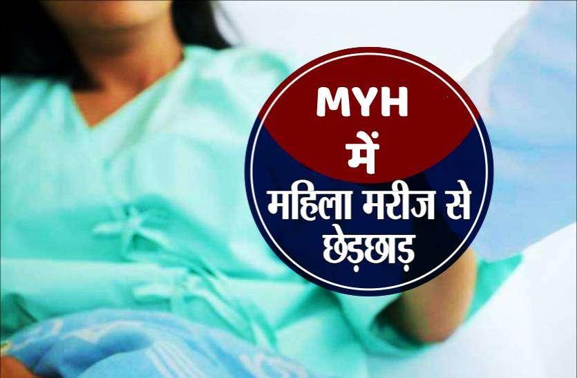 एमवायएच अस्पताल में एनिमा लगाते समय महिला के साथ छेड़छाड़