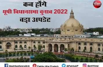Uttar Pradesh Assembly election 2022: अगले साल इन महीनों में हो सकते हैं यूपी विधानसभा चुनाव 2022, चुनाव आयोग से आई बड़ी खबर