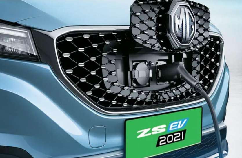 MG ZS EV: 50 मिनट में 80 फीसदी चार्जिंग, 419 km तक ड्राइव रेंज