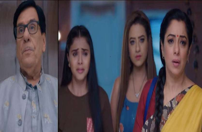 Anupama 4th August written updates: There is a crack in Anupama's family, the whole family will be shaken by Babuji's decision