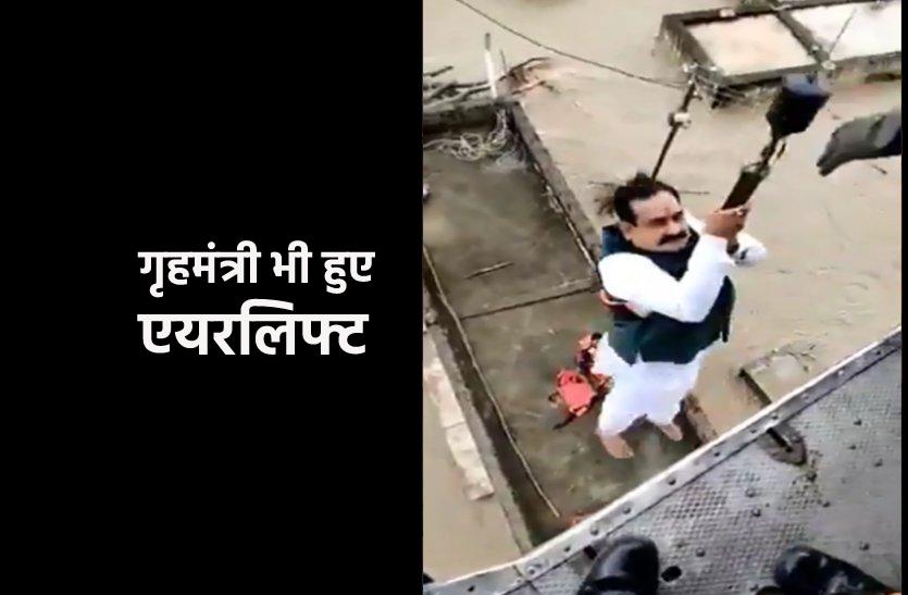 बाढ़ पीड़ितों से मिलने गए गृहमंत्री खुद ही फंसे, एयरलिफ्ट कर निकालना पड़ा, देखें VIDEO