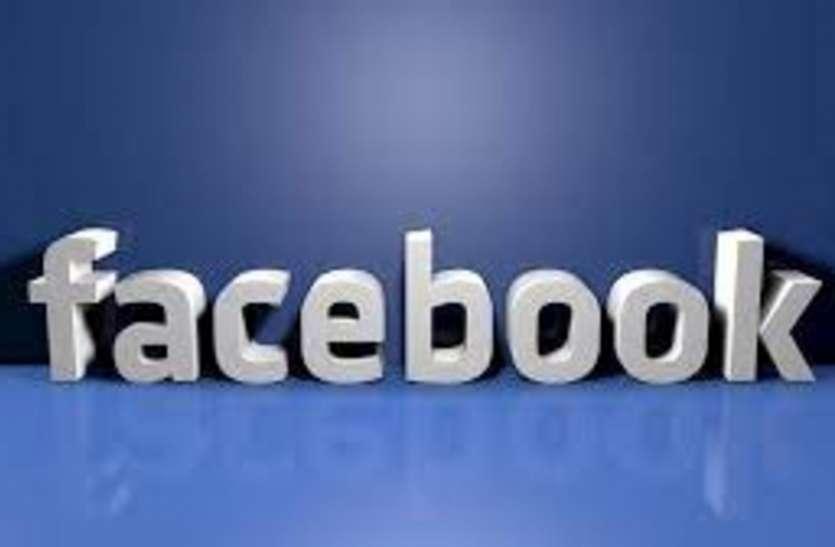 बड़ा खुलासा! 'नामवालों' को नियमों में छूट देता है फेसबुक