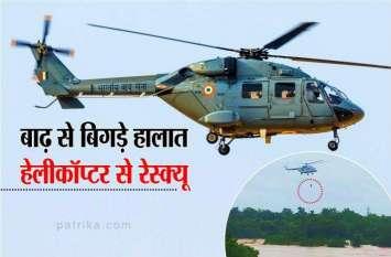 Flood Rescue :  हेलीकॉप्टर से रेस्क्यू होंगे बारां बाढ़ में फंसे लोग