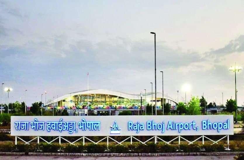 राजाभोज एयरपोर्ट बना देश का पहला ईट राइट कैम्पस