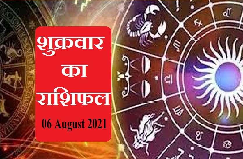 Horoscope 06 August 2021 : कर्क को मिलेगा अचानक धन तो कुंभ को मिलेगी सफलता! जानें आपकी राशि के लिए क्या लाए हैं शुक्र