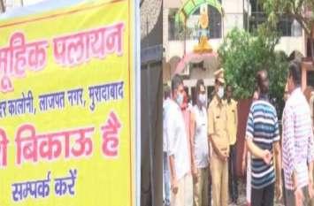 मुस्लिमों ने शिव कॉलोनी में खरीदे मकान तो 81 परिवारों ने लगाए पलायन के पोस्टर, जांच में बड़ा खुलासा!
