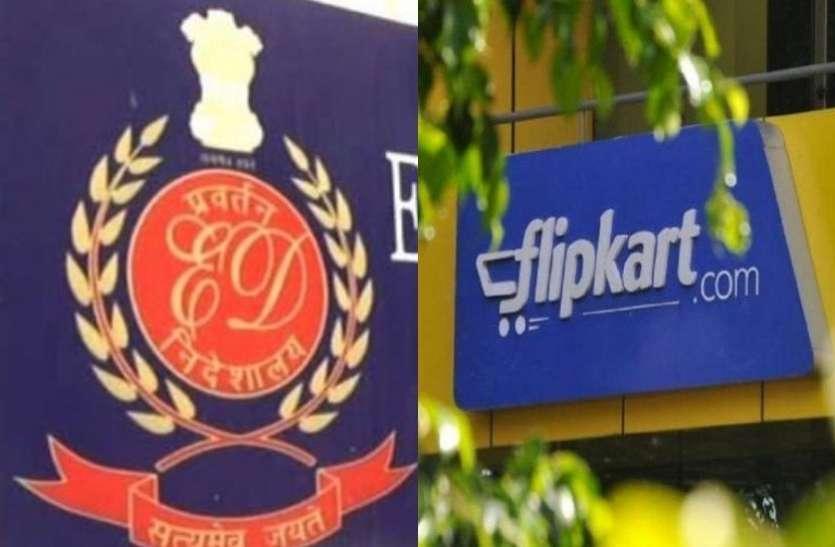 ED Notice to Flipkart: फेमा उल्लंघन पर ईडी ने फ्लिपकार्ट को भेजा भारी जुर्माने का नोटिस