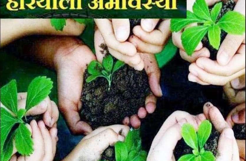 हरियाली अमावस्या पर रहेगा रवि पुष्य योग