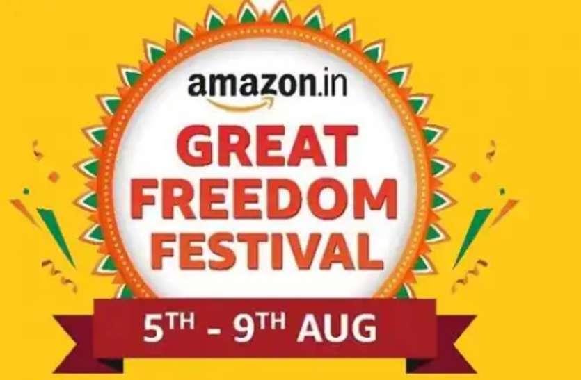 Amazon Great Freedom Festival Sale 2021: सेल हुई आज से शुरू, आकर्षक ऑफर्स की भरमार!