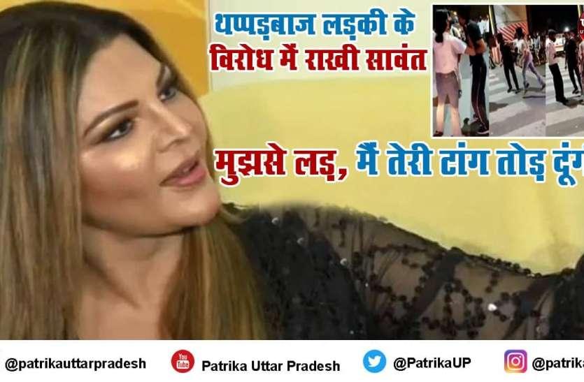 Lucknow Girl Case: चौतरफा घिरी लखनऊ की थप्पड़बाज लड़की, बॉलीवुड अभिनेत्री राखी सांवत ने दी चुनौती, मोहल्लेवालों ने भी घेरा
