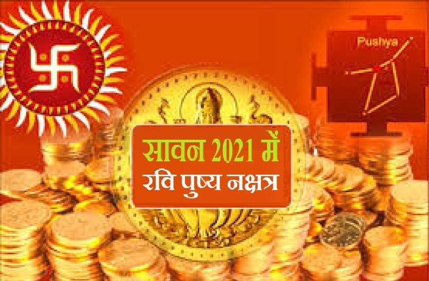 Ravi Pushya Nakshatra 2021: सावन में इन दो दिनों तक पड़ रहा है पुष्य नक्षत्र